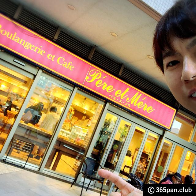 【豊洲】石窯で焼く100種類のパン屋「ペル・エ・メル」感想 - 東京パン