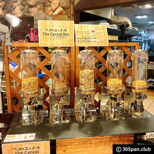【豊洲】石窯で焼く100種類のパン屋「ペル・エ・メル」感想04