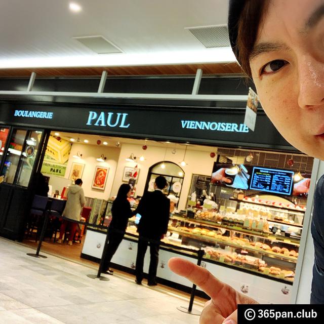 【新宿】NEWoMan(ニューマン)に「PAUL(ポール)」が新規オープン♪00
