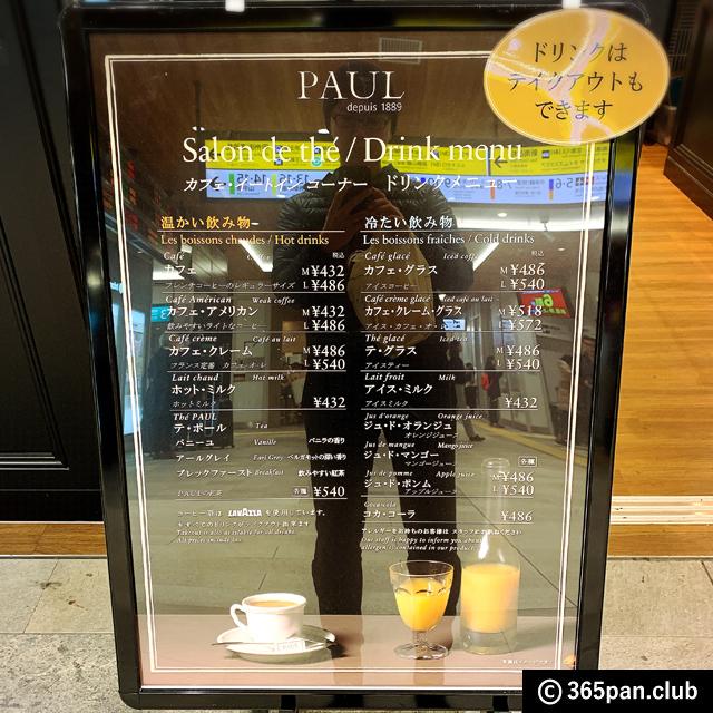 【新宿】NEWoMan(ニューマン)に「PAUL(ポール)」が新規オープン♪05