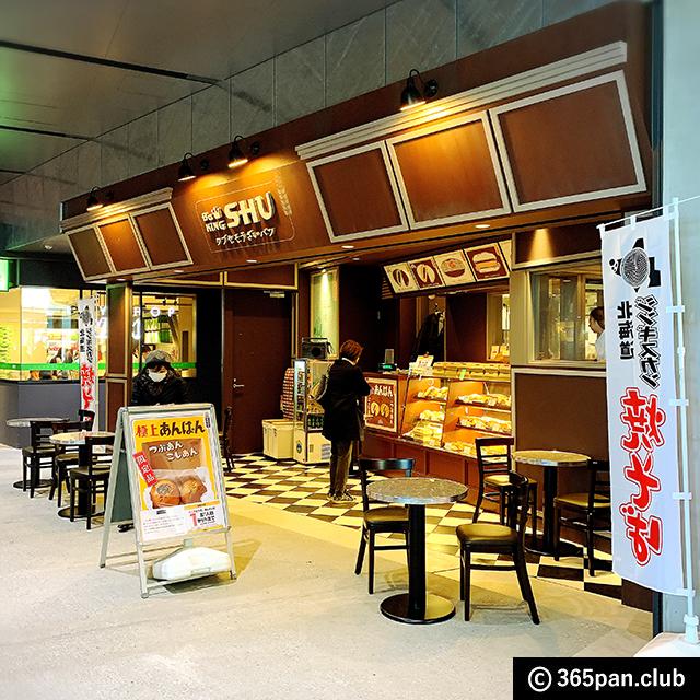 【渋谷】メゾンカイザー系列 シブヤそうざいパン「BaKING SHU」感想03