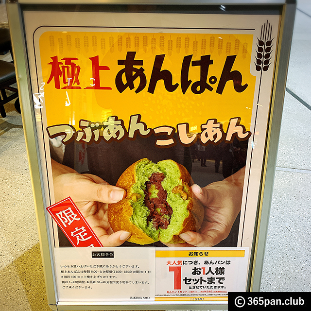 【渋谷】メゾンカイザー系列 シブヤそうざいパン「BaKING SHU」感想04