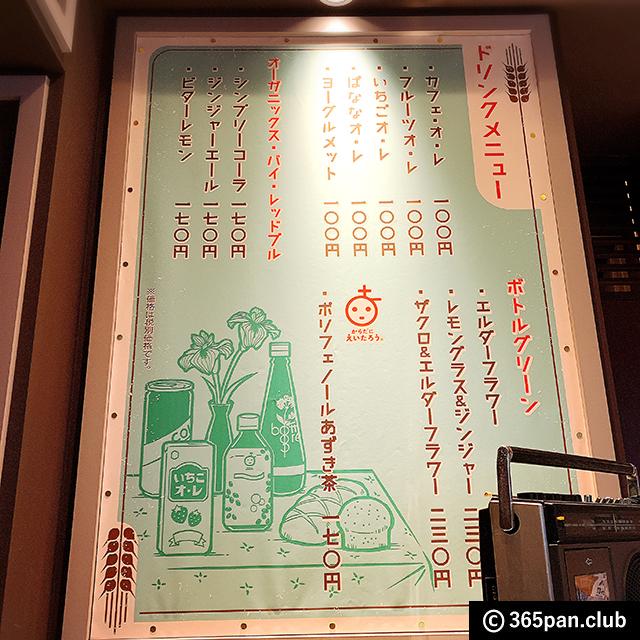 【渋谷】メゾンカイザー系列 シブヤそうざいパン「BaKING SHU」感想06