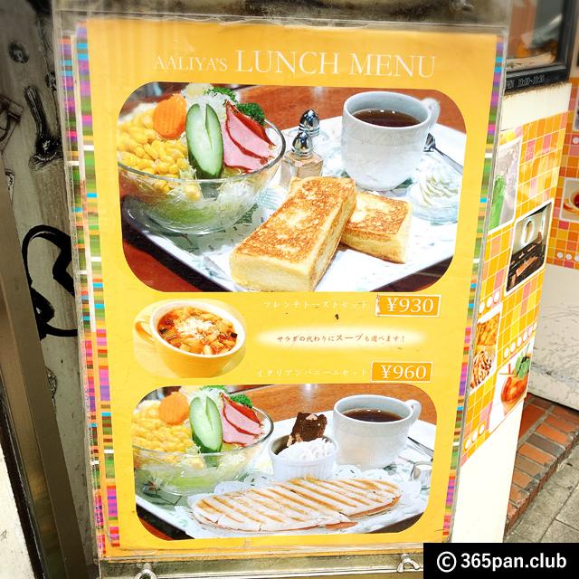 【新宿】トロける食感フレンチトースト「カフェアリヤ」感想 - 東京パン