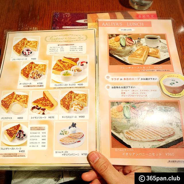 【新宿】トロける食感フレンチトースト「カフェアリヤ」感想08