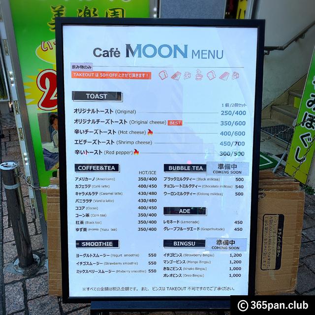 【新大久保】話題のチーズトースト「Cafe MOON(カフェ ムーン)」感想02