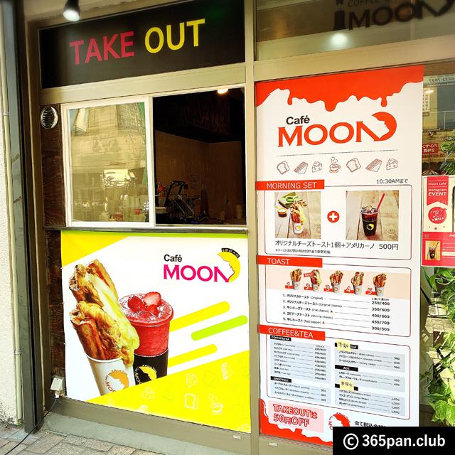 【新大久保】話題のチーズトースト「Cafe MOON(カフェ ムーン)」感想03