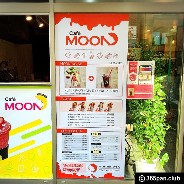 【新大久保】話題のチーズトースト「Cafe MOON(カフェ ムーン)」感想04