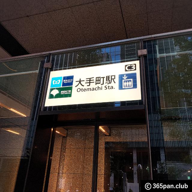 【大手町】朝活~夜カフェまで変幻自在「CAFE STUDIO BAKERY」感想01