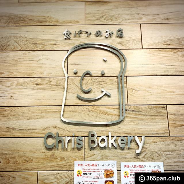 【吉祥寺】東急百貨店にある食パン専門店「クリスベーカリー」感想 - 東京パン