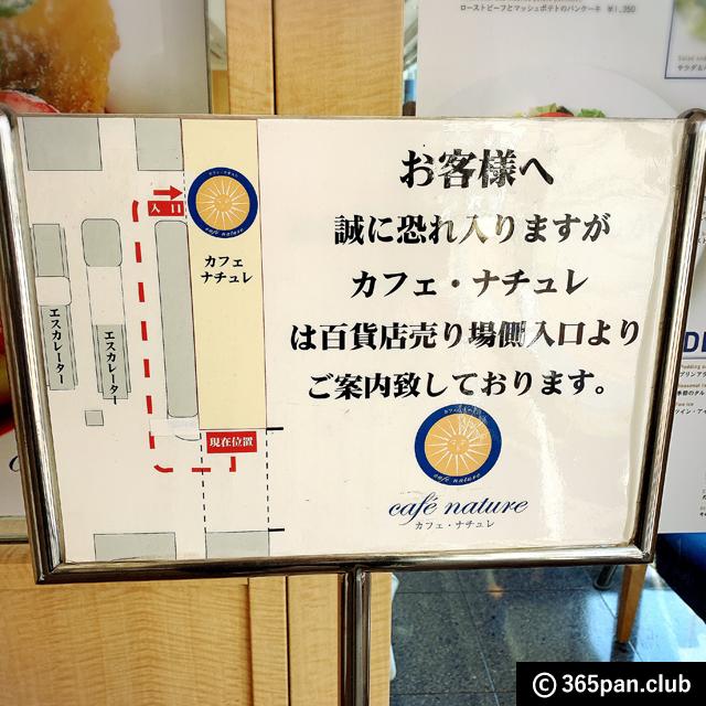 【新宿】有機コーヒーとパンケーキのお店「カフェ・ナチュレ」感想03