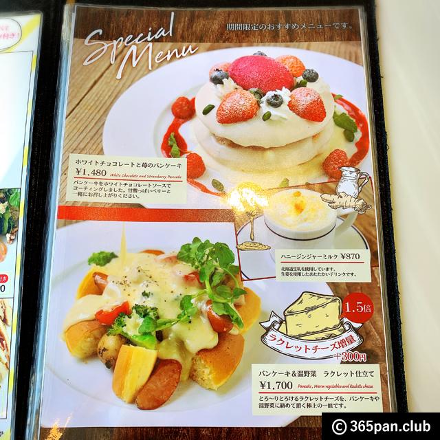 【新宿】有機コーヒーとパンケーキのお店「カフェ・ナチュレ」感想06