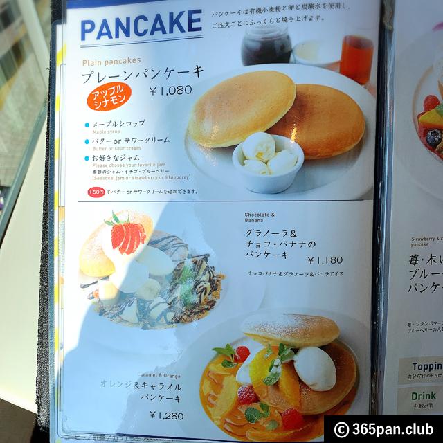 【新宿】有機コーヒーとパンケーキのお店「カフェ・ナチュレ」感想07