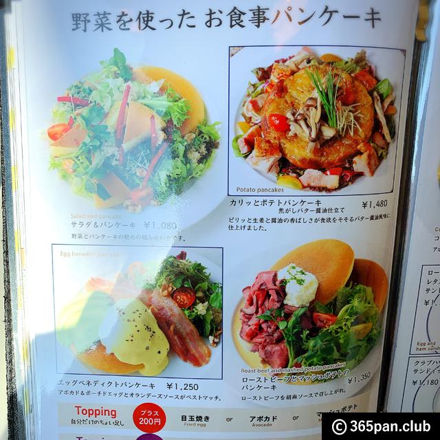 【新宿】有機コーヒーとパンケーキのお店「カフェ・ナチュレ」感想08