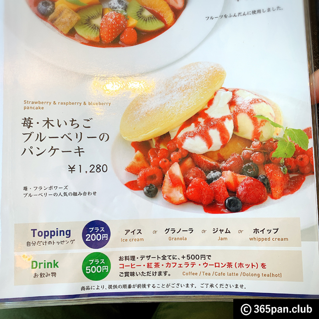 【新宿】有機コーヒーとパンケーキのお店「カフェ・ナチュレ」感想09