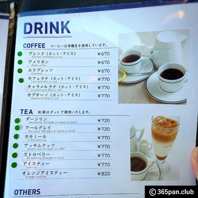 【新宿】有機コーヒーとパンケーキのお店「カフェ・ナチュレ」感想11
