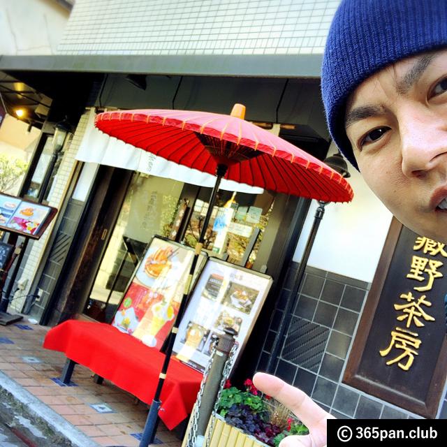 【田無】季節の甘味と珈琲「武蔵野茶房」パンケーキと団子-感想00
