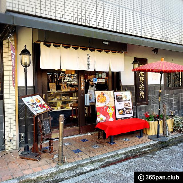 【田無】季節の甘味と珈琲「武蔵野茶房」パンケーキと団子-感想01