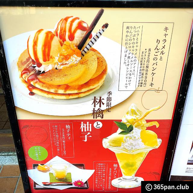 【田無】季節の甘味と珈琲「武蔵野茶房」パンケーキと団子-感想03