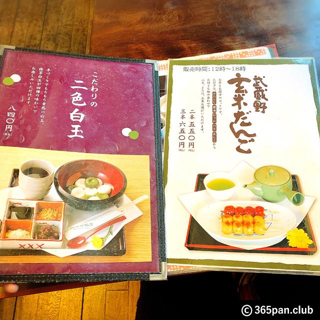 【田無】季節の甘味と珈琲「武蔵野茶房」パンケーキと団子-感想04