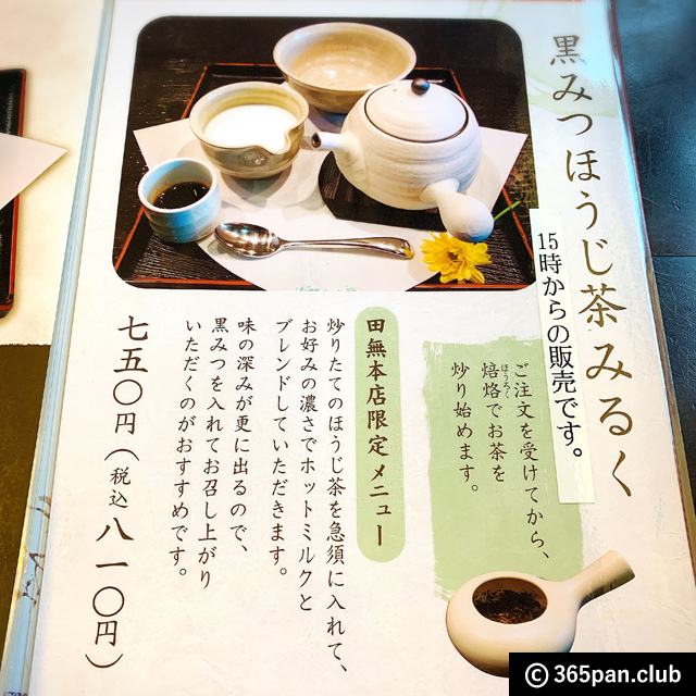 【田無】季節の甘味と珈琲「武蔵野茶房」パンケーキと団子-感想05