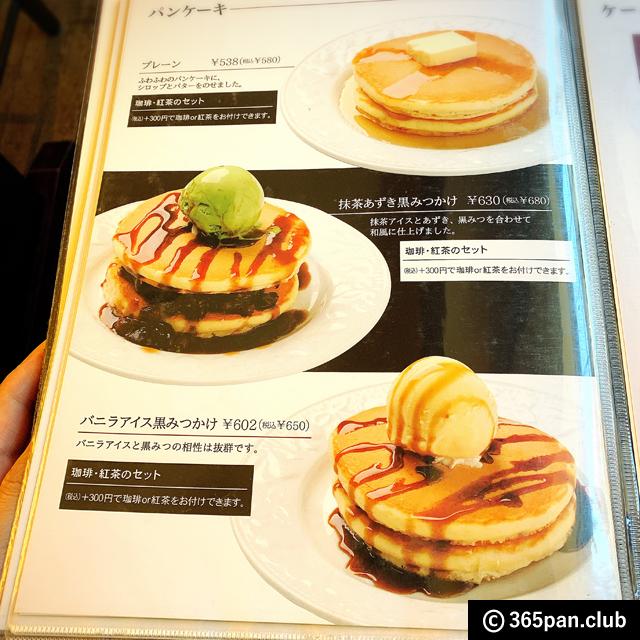 【田無】季節の甘味と珈琲「武蔵野茶房」パンケーキと団子-感想06