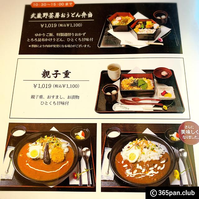 【田無】季節の甘味と珈琲「武蔵野茶房」パンケーキと団子-感想07