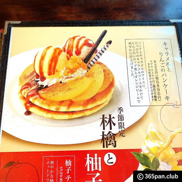【田無】季節の甘味と珈琲「武蔵野茶房」パンケーキと団子-感想09