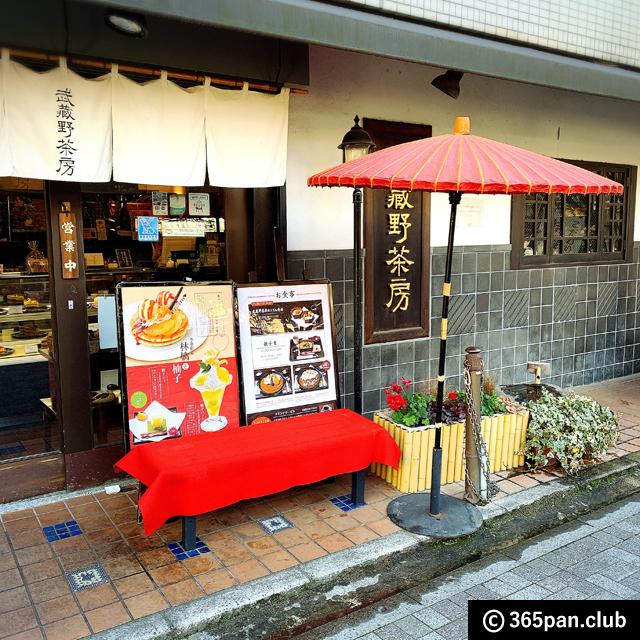 【田無】季節の甘味と珈琲「武蔵野茶房」パンケーキと団子-感想17