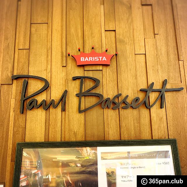 【西新宿】バリスタ世界チャンピオンカフェ「ポールバセット」感想05