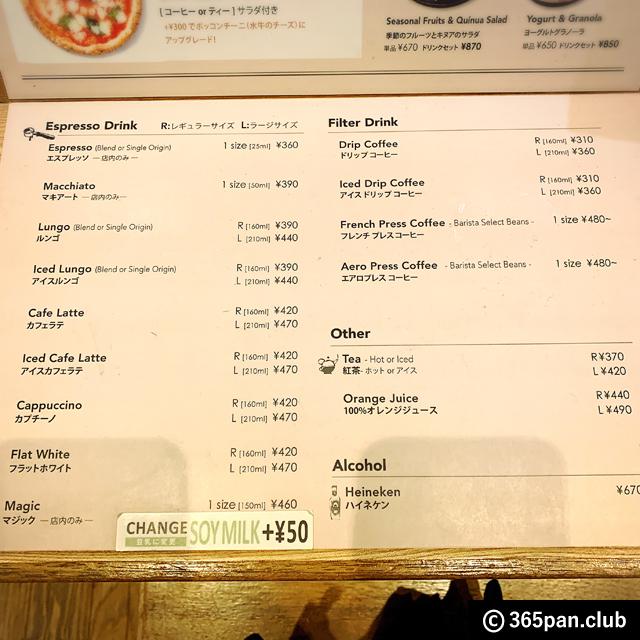 【西新宿】バリスタ世界チャンピオンカフェ「ポールバセット」感想10