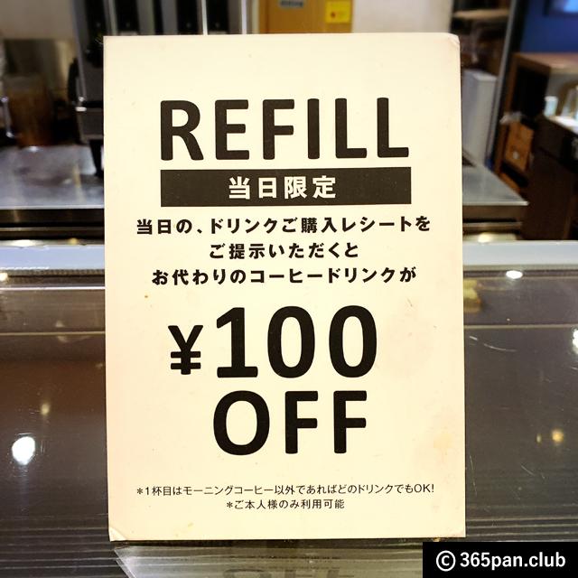 【西新宿】バリスタ世界チャンピオンカフェ「ポールバセット」感想12