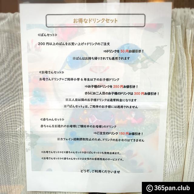 【東中野】コーヒー屋さんでパン屋さん愛溢れる「澤田珈琲」感想03