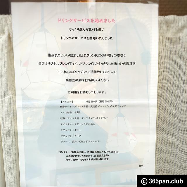 【東中野】コーヒー屋さんでパン屋さん愛溢れる「澤田珈琲」感想04