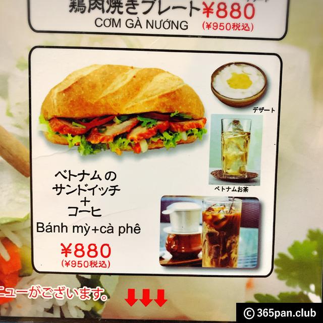 【新大久保】ヘオちゃん ランチ バインミーとベトナム珈琲-感想 - 東京パン