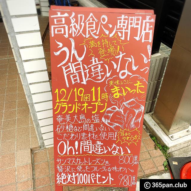【中野坂上】高級食パン専門店「うん間違いないっ!」低評価の真相02