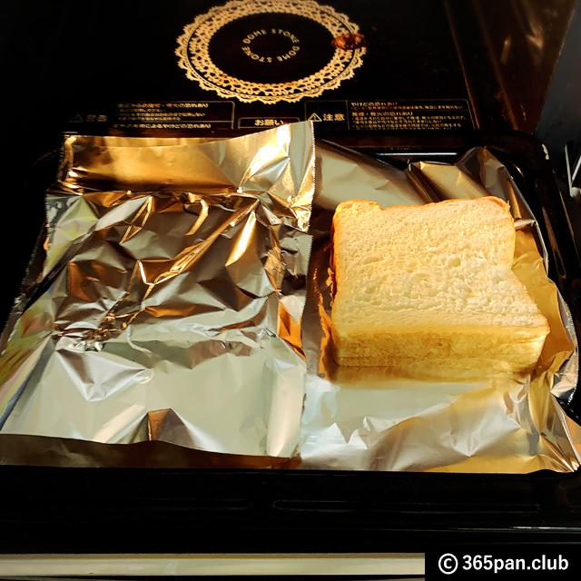 【中野坂上】高級食パン専門店「うん間違いないっ!」低評価の真相06