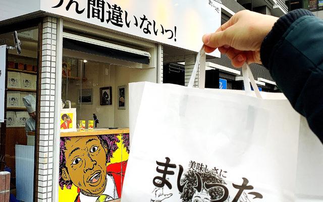 【中野坂上】高級食パン専門店「うん間違いないっ!」低評価の真相