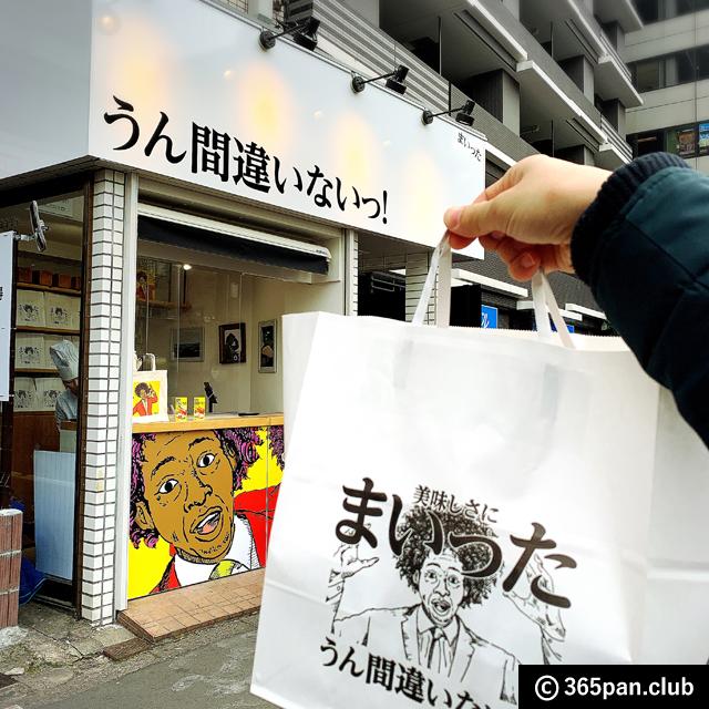 【中野坂上】高級食パン専門店「うん間違いないっ!」低評価の真相14