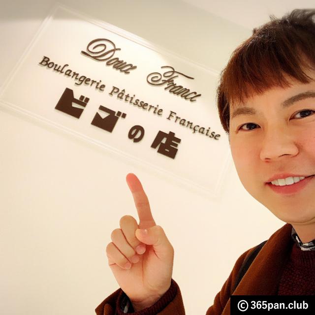【銀座】フランスパンの最高峰「ビゴの店」春パン・クロワッサン感想 - 東京パン