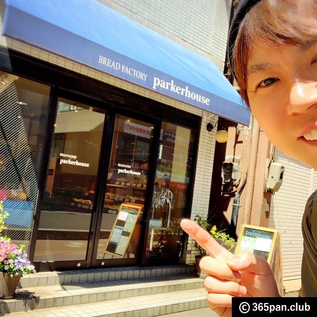 【新所沢】パンを買ってお花見に行こう「パーカーハウス」感想01