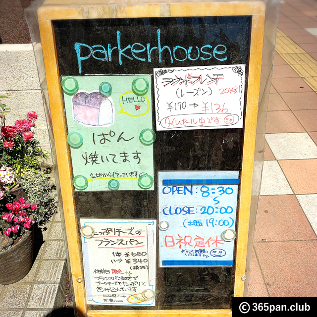 【新所沢】パンを買ってお花見に行こう「パーカーハウス」感想02