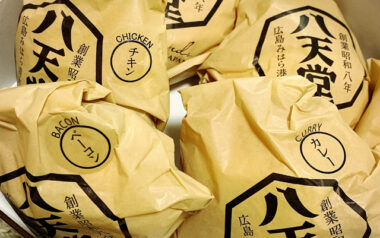 【お取り寄せ】八天堂から「甘くないパン」が登場!くりーむグラパン感想