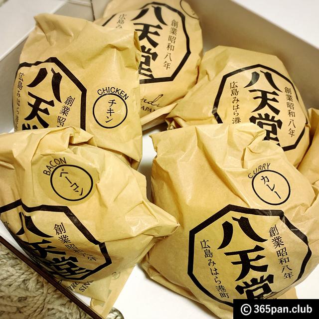 【お取り寄せ】八天堂から「甘くないパン」が登場!くりーむグラパン感想00