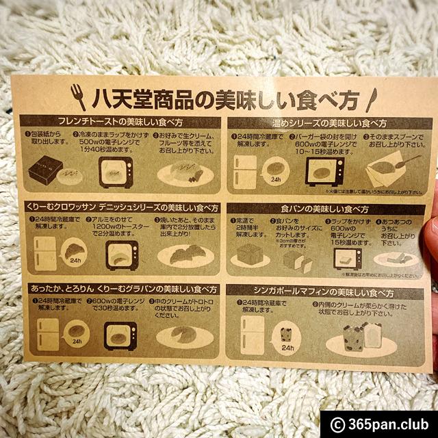 【お取り寄せ】八天堂から「甘くないパン」が登場!くりーむグラパン感想04