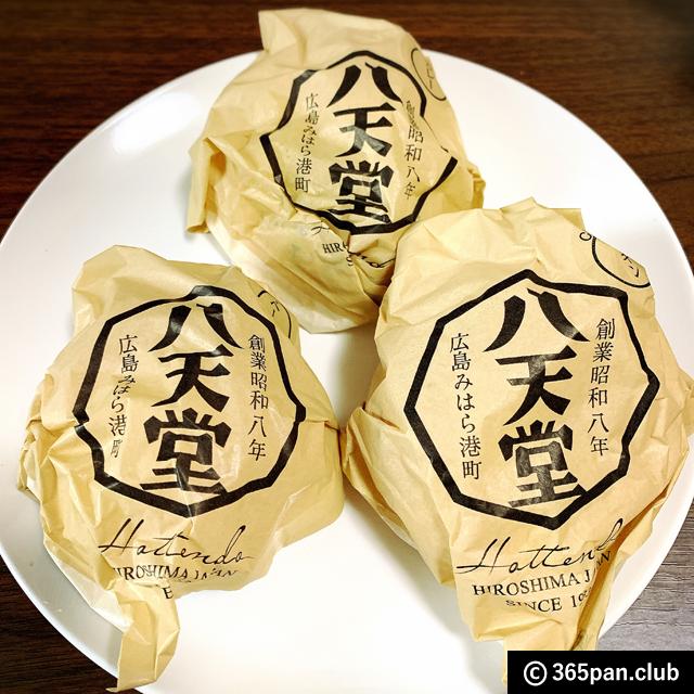 【お取り寄せ】八天堂から「甘くないパン」が登場!くりーむグラパン感想11