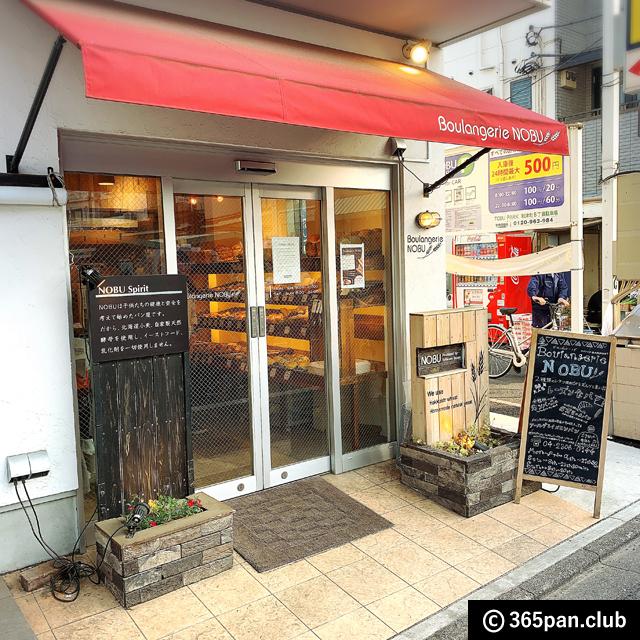 【秋津】乗り換えついでに美味しいパン屋「ブーランジェリーノブ」01