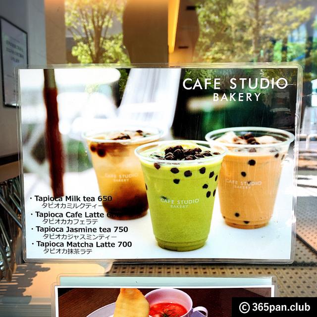 【大手町】オフィス街に穴場パン屋「カフェ スタジオ ベーカリー」14