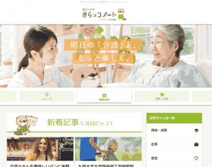 介護系情報サイト「きらッコノート」で紹介されました。 - 東京パン