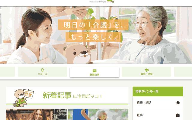 介護系情報サイト「きらッコノート」で紹介されました。